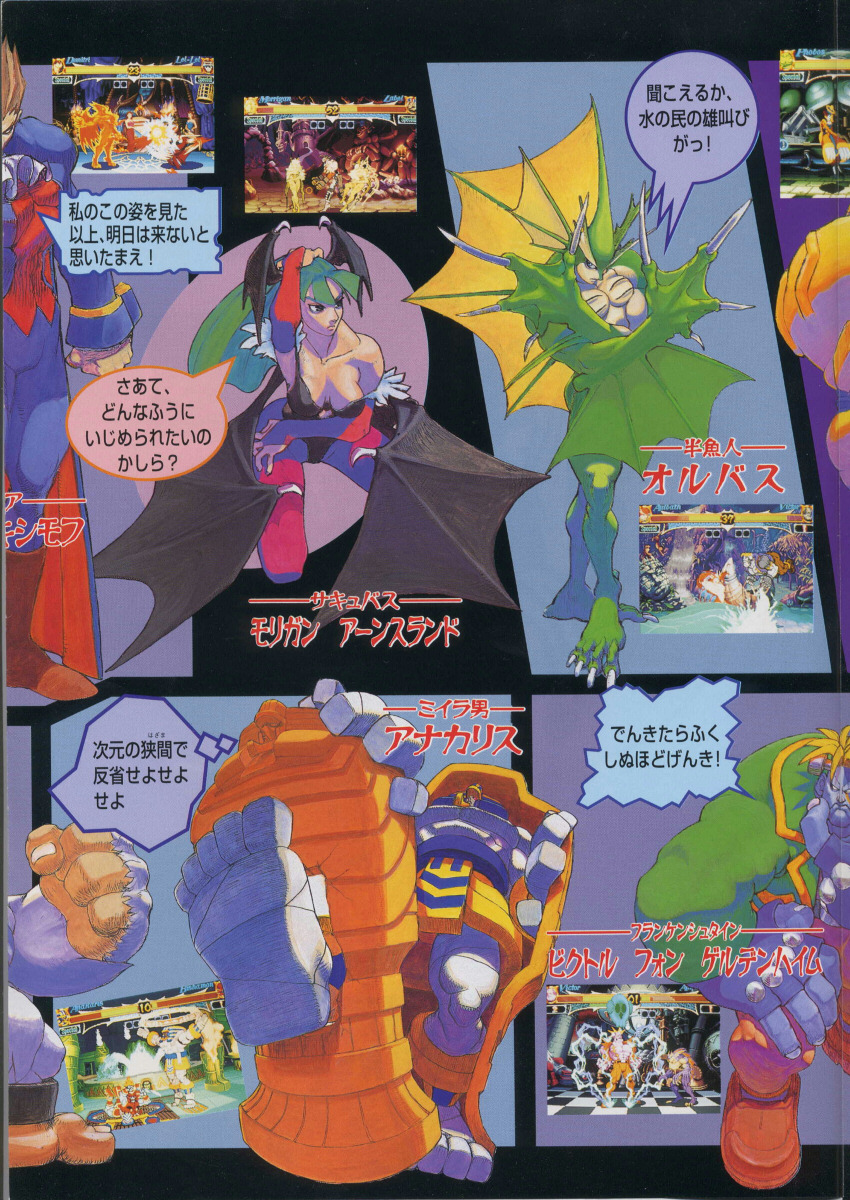 darkstalkers arcade machine