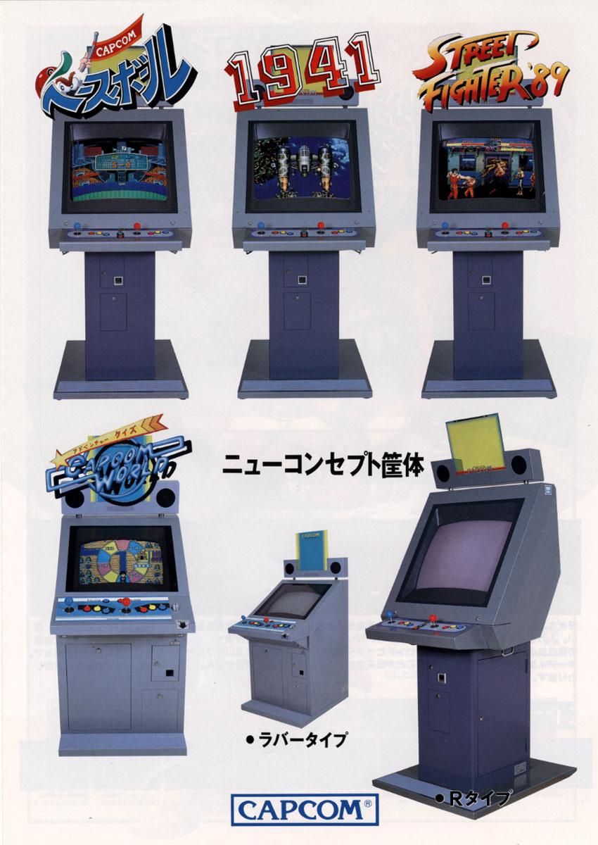 Capcom Concept Cabinet
