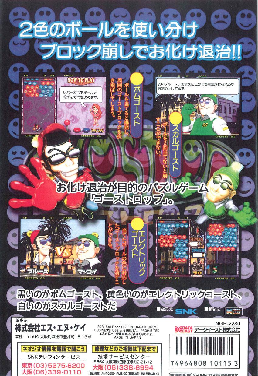 flyers.arcade-museum.com/flyers_video/deco/13014002.jpg