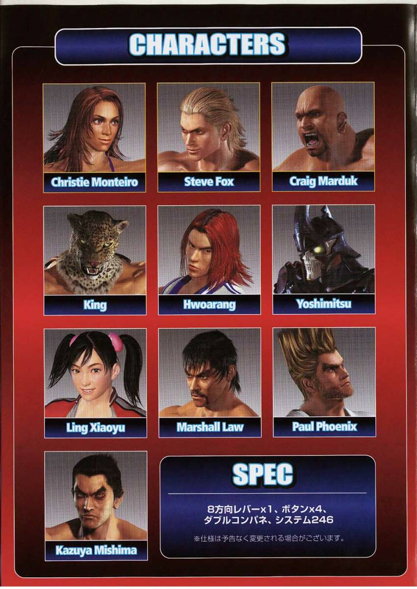 The Arcade Flyer Archive Video Game Flyers Tekken 4 Namco Namco Bandai Games