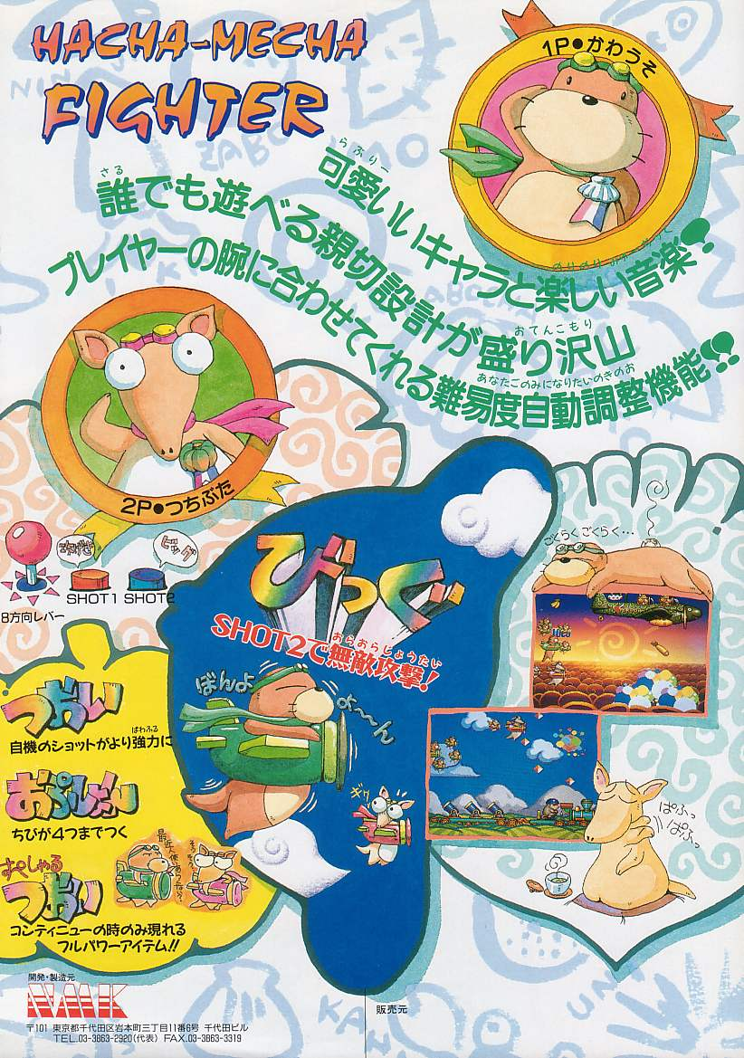 The Arcade Flyer Archive Video Game Flyers Hacha Mecha