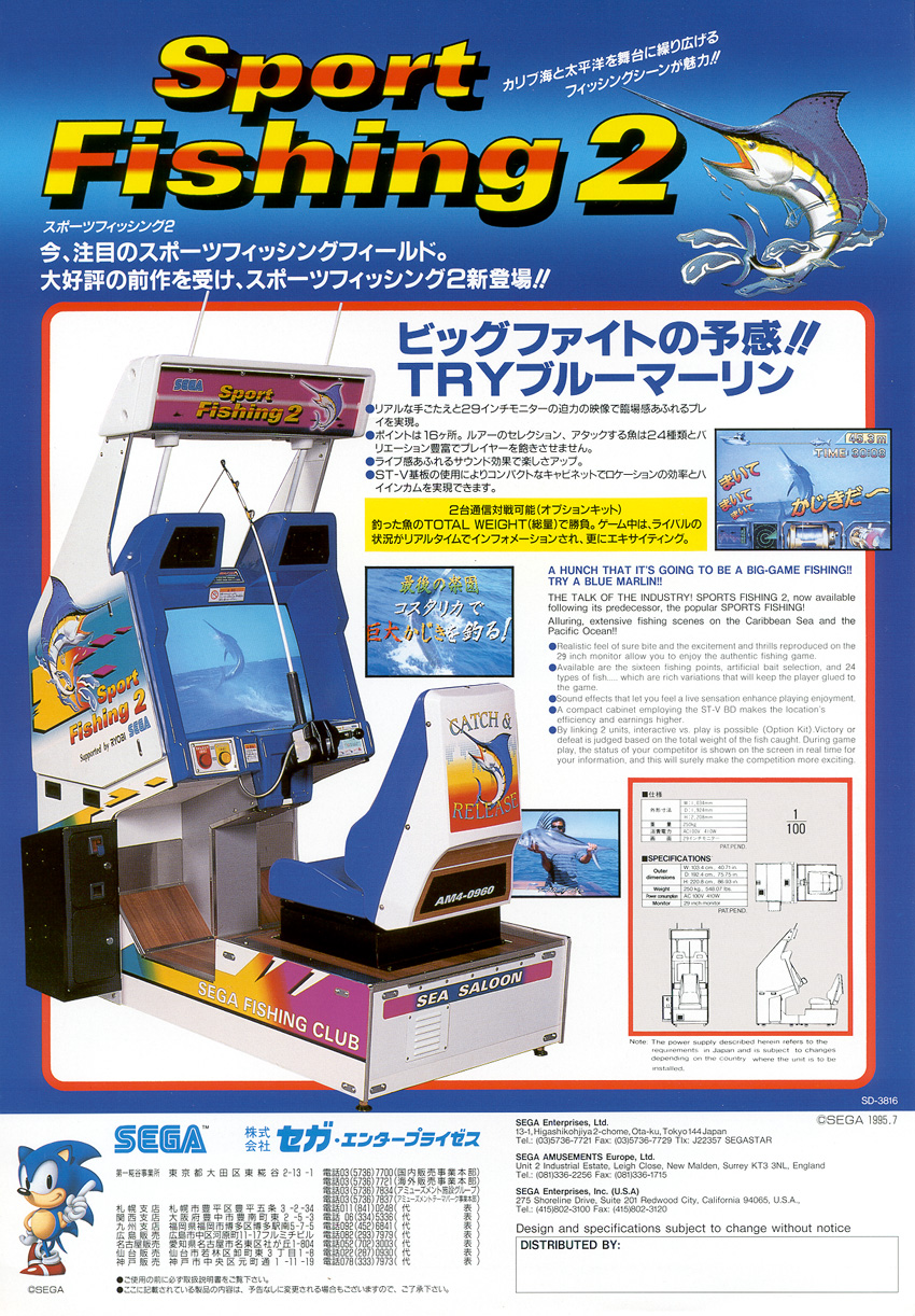 The arcade flyer archive video game flyers sport for Arcade fishing games