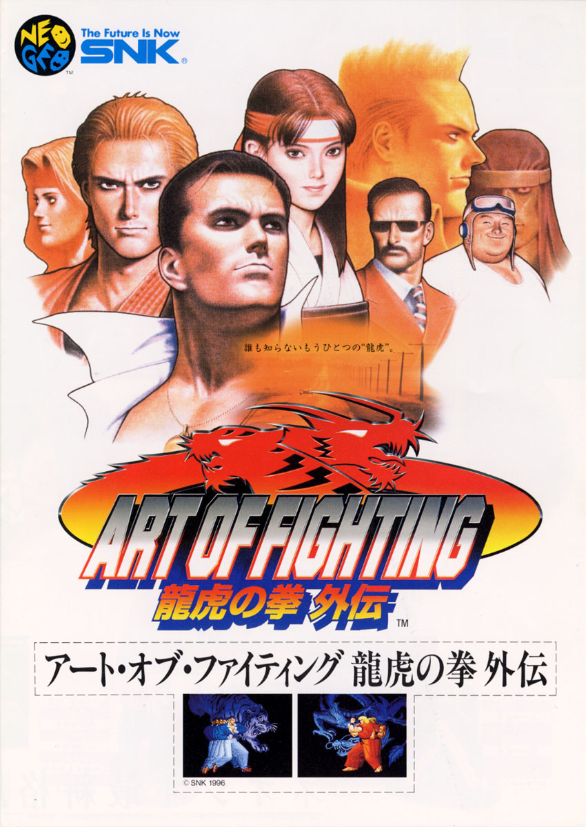 The Arcade Flyer Archive Video Game Flyers Art Of Fighting Gaiden Snk Snk Playmore Corp