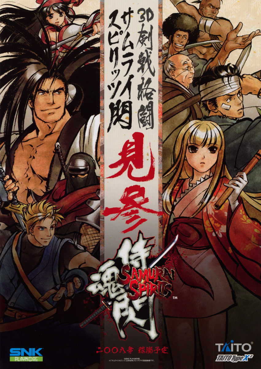 Samurai Spirits Sen