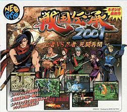 The Arcade Flyer Archive - Video Game Flyers: Sengoku 3 / Sengoku