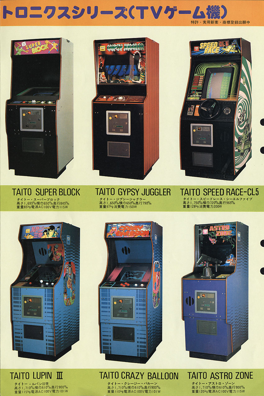 the arcade flyer archive