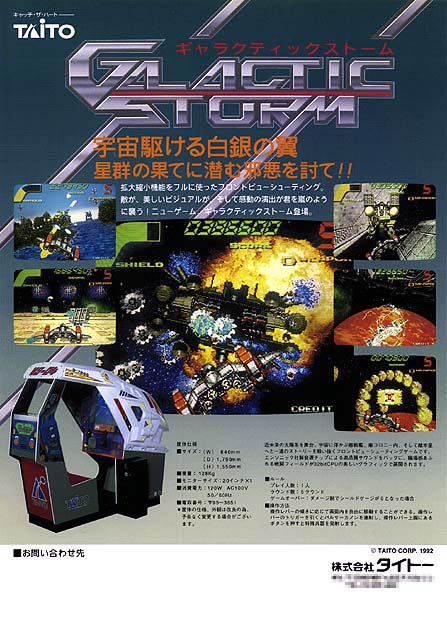 the arcade flyer archive video game flyers galactic
