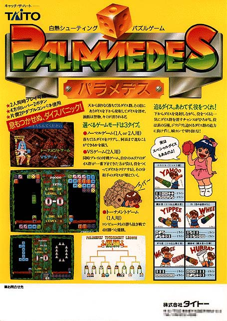 Risultati immagini per palamedes videogame